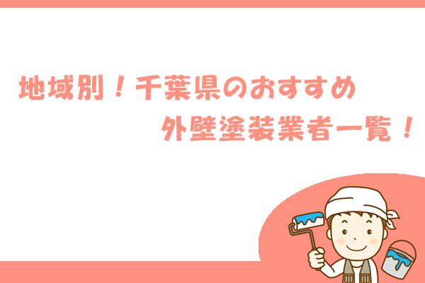 千葉県でおすすめ外の塗装業者を地域別に紹介!